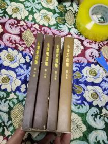 毛泽东选集 第一卷、第二卷、第三卷 、第四卷、第五卷