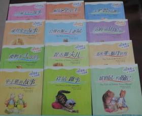 彼得兔的故事(全12册)