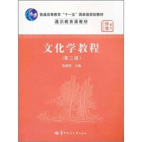 文化学教程(第2版)