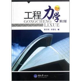工程力学(下册)(第2版)