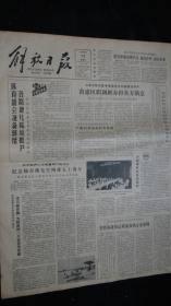 【报纸】解放日报 1983年9月11日【体育盛会准备就绪 各路健儿陆续抵沪】【纪念杨杏佛先生殉难五十周年】