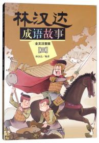 林汉达成语故事 全文注音版(三)