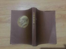 毛泽东选集 第四卷 一版一印 沈阳版