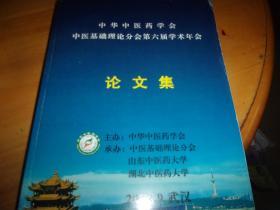 中华中医药学会中医基础理论分会第六届学术年会论文集