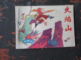 连环画:西游记【火焰山】