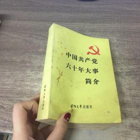 中国共产党六十年大事简介