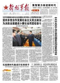 解放军报2018年3月5日,中共中央关于深化党和国家机构改革的决定