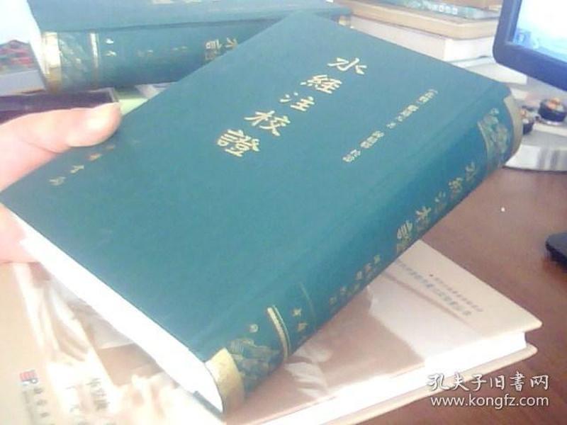 水经注校证(北魏)郦道元著,陈桥驿校证 繁体竖排版 9787101053937