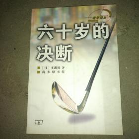 老年译丛 六十岁正当年、六十岁的决断、人生计划的制定方法3本合售