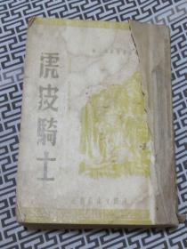 虎皮骑士--古典文学名著选译