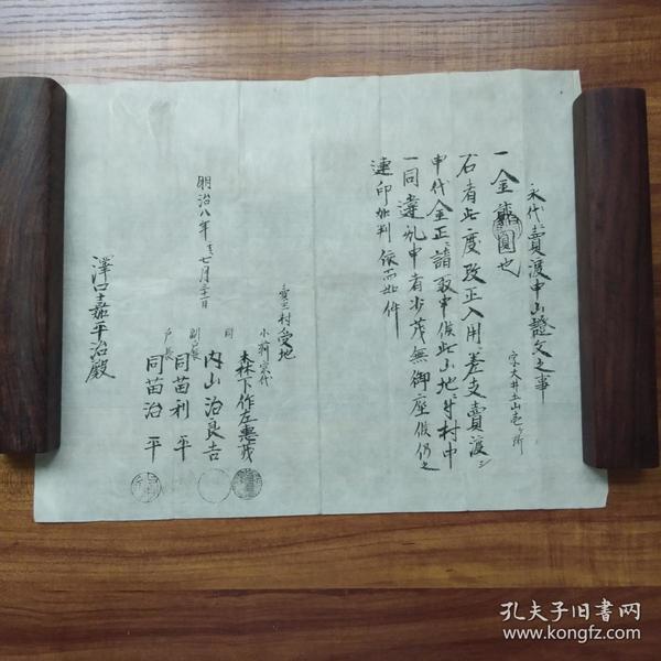 皮纸毛笔书写证明书   《永代山证文》里面共三页《永代卖渡中山正文之事》  1875年  尺寸:32*25