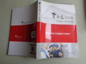 费孝通与云南 费孝通诞辰一百周年纪念文集