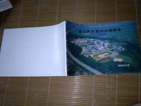 富山医科药科大学概要(日本)1988年