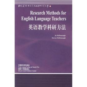 英语教学科研方法