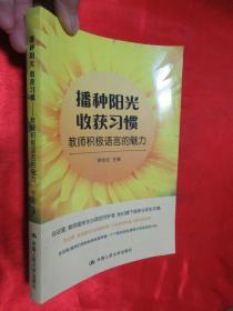 播种阳光收获习惯教师积极语言的魅力       【小16开】