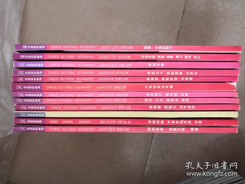 中国国家地理2004【1 2 3 4 5 6 7 8 9 10 11 12】12本合售