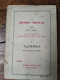 the arabic manual――阿拉伯语手册