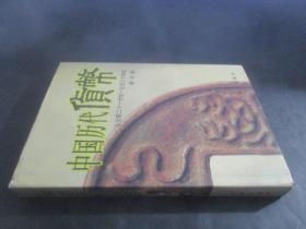 中国历代货币:公元前二十一世纪-公元二十世纪(修订版)