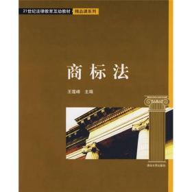 商標法/21世紀法律教育互動教材·精品課系列