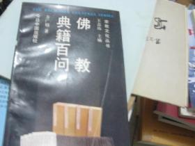佛教典籍百问    方广锠先生签赠本
