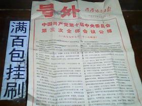 齐齐哈尔日报号外1977.7.22中国共产党第十届中央委员会第三次全体会议公报