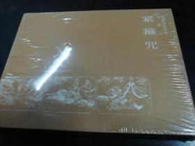 西游记小精装系列:紧箍咒(连环画)