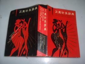 汉英针灸辞典(大32开硬精装)