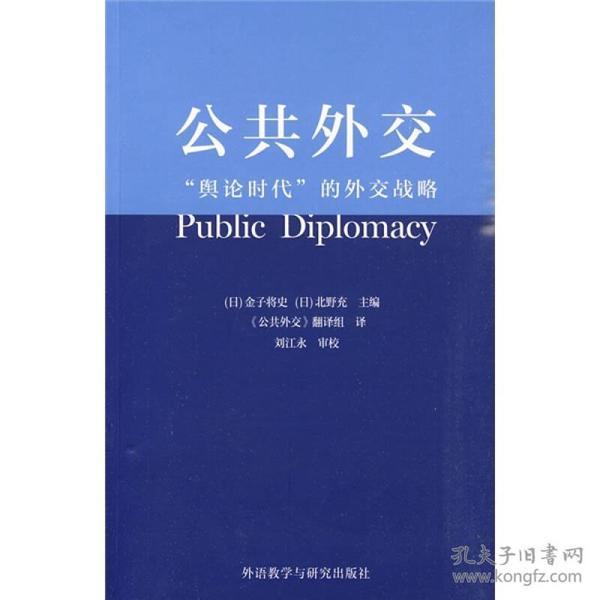 公共外交:舆论时代的外交战略