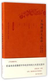 王阳明诗文选译珍藏版