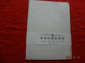 西周初期形势图(九年制义务教育中国历史第一册地图教学挂图)
