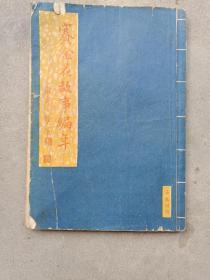 《赛金花故事编年》附录:八日儿皇帝(1951年5月初版,3000册)