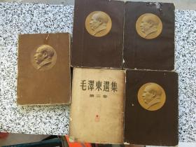 毛泽东选集(全五册,繁体坚版(4册))