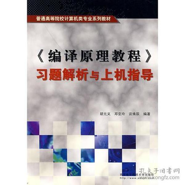 《编译原理教程》习题解析与上机指导/普通高等院校计算机类专业系列教材
