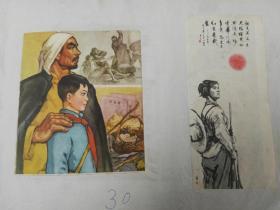 老精品版画:卖身契/民兵
