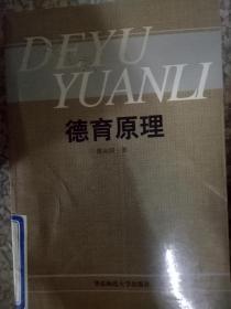 【现货~】德育原理9787561722800