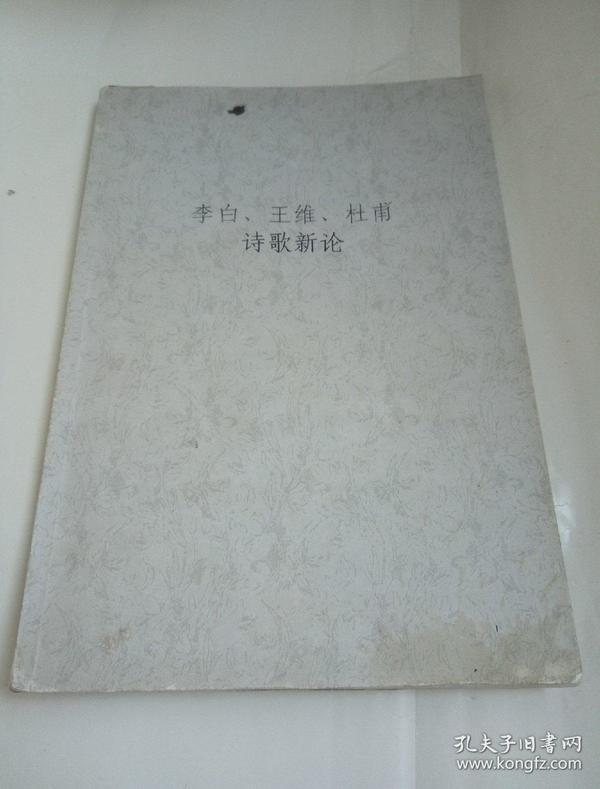 李白、王维、杜甫诗歌新论(打印修改稿)A03