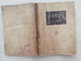 木材保存学(增订本)57年一版一印
