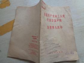 各国共产党和工人党代表会议声明 .