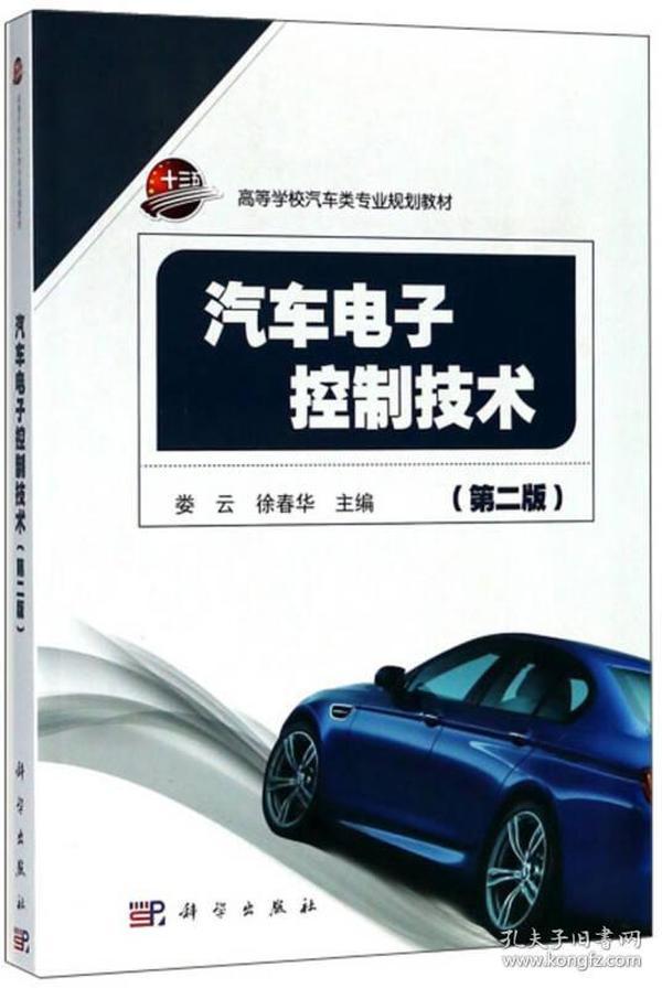 汽车电子控制技术(第2版)/高等学校汽车类专业规划教材