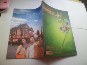 中国之韵 2013年第4期 总第56期  、第5期总第57期【两册合售】