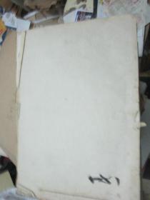 毛主席伟大革命实践草稿下册  油印本1969