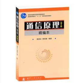 通信原理 第六6版 精编本 樊昌信 国防工业 9787118055535