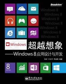超级想象-Windows 8应用设计与开发