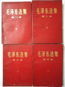 毛泽东选集(红皮1-4卷 1968年出版带检查证)6-20-1