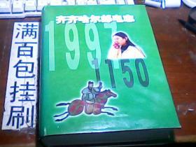 齐齐哈尔邮电志 (1150-1997)