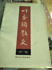 叶圣陶散文(甲集)