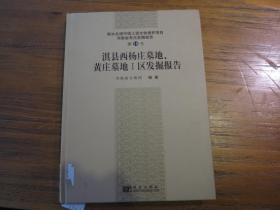 《淇县西杨庄墓地、黄庄墓地I区发掘报告》