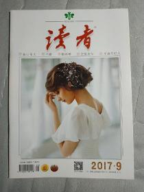 读者【2017.9泰山很大】
