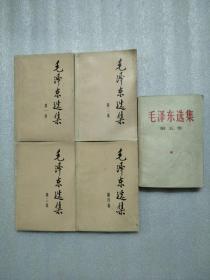 毛泽东选集(1-5卷)·
