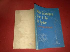人类对空间生命的探索